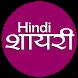 Hindi Shayari 2017 by Oganapps