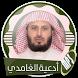 أذكار من السنة الصحيحة بصوت سعد الغامدي بدون نت by samahdev