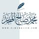 الشيخ محمد صالح المنجد by zadgroup