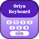 Oriya Keyboard by KJ Infotech