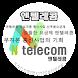 알뜰폰-선불폰/후불폰 개통 및 사업자모집 by K2Communication