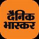 Dainik Bhaskar - Hindi News App by Dainik Bhaskar Group
