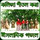 কলিজা শীতল করা ইসলামিক গজল (Mp3) by Bengle Apps Ltd.