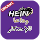 hein sports - هيين سبورت by the free app pro