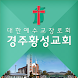 경주황성교회 홈페이지 by 스데반정보