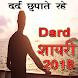 Khatarnak Hindi Dard Shayari - हिंदी शायरी खतरनाक