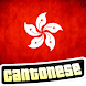 Cantonese Learning for beginners by SanArc