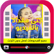 جنى مقداد فيديو بدون انترنت by ZEKOAPP