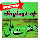 Sayings of Hazrat Ali (R.A) - SMS & Status Quotes by MasoomApps