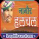 Nagaur Halchal by Pixel News Portals
