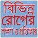 বিভিন্ন রোগের লক্ষণ ও প্রতিকার by Priyo Bangla