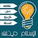 إختبر مدى معرفتك بدينك by ISLAMdevApp