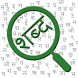 शब्द पहेली (Hindi Word Search) by Trios Labs
