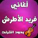 أغاني فريد الأطرش - Farid Atrach by ddsir