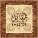 دعای مقاتل صوتی by ali armani