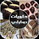 حلويات صابلي سهلة التحضير 2016 by Top 2016 Arab Apps