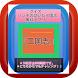 クイズ、パンチの効いた三国志 無料アプリ。 by マーラン