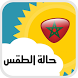 حالة الطقس بالمغرب by Free App Arabic