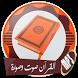 مصحف شريف كامل بالصوت والكتابة بدون نت by samahdev
