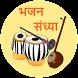 Bhajan Sandhya In Hindi by Wizitech