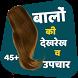 बालों की देखरेख व उपचार by RabitHatApps