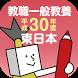 教員採用試験過去問 〜 教職一般教養 平成30年度 東日本 by DAITO KENSETSU FUDOSAN Co.,Ltd.