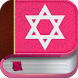 Hebrew Bible by Holy Bibles