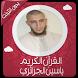القرآن ياسين الجزائري بدون نت by free quran mp3