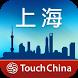 多趣上海-TouchChina by 北京明卓求思软件有限公司