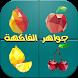 جواهر الفاكهة by VDes