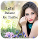 Ladki Patane Ke Tarike by SNV Apps