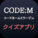 【2017年最新】CODE:M コードネームミラージュクイズ by 葵アプリ