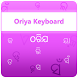 Oriya Keyboard by KB Infotech