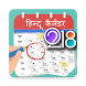 Hindi Calendar 2018 - Hindu Panchang by Indian Usefull App