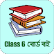 Class 6 NCTB Bangla Text Book All subjects পাঠ্যবই by Dhaka Studio