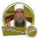 محاضرات للشيخ أبو اسحاق الحويني بدون انترنت