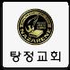 탕정교회 by 애니라인(주)