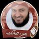 العفاسي بدون نت - جزء تبارك by samahdev