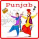 Punjab News & FM Radio - Live! by Vinay Thakur