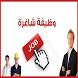 عالم الوظائف Alam Jobs by Network Jordan