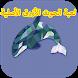 لعبة الحوت الأزرق الخطيرة by newdevhumanity