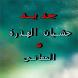جديد حشيان الهضرة و المعاني by Appsnim