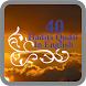 40 Hadits Qudsi In English by Mukhajad Media