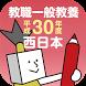 教員採用試験過去問 〜 教職一般教養 平成30年度 西日本 by DAITO KENSETSU FUDOSAN Co.,Ltd.