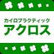 白河 カイロプラクティック アクロス 公式アプリ by イーモット開発