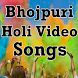 Bhojpuri Holi Video Songs by Sania Shukla003