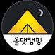 올댓캠핑 - 캠핑, 캠핑장예약, 예약알림, 할인정보 by Lastcamping Corp.