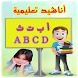 أناشيد تعليم الأطفال بدون نت by saly hamdi