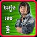 Khem Song by Solasoryya