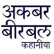 Akbar Birbal Kahani Hindi by Krishna Developers